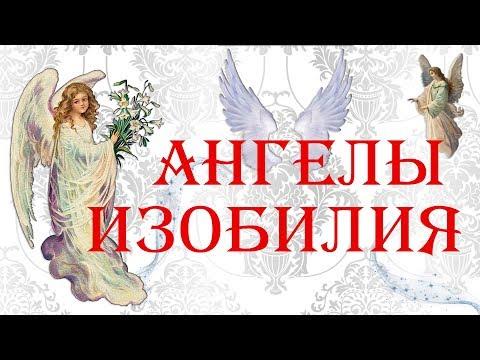 #1 Ангелы Изобилия