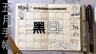 手帳分享*五月手帳/我的工作手帳🎈/MUJI迷你手帳