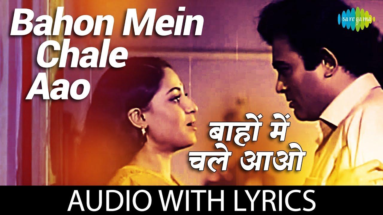 Bahon Mein Chale Aao| Lata Mangeshkar Lyrics