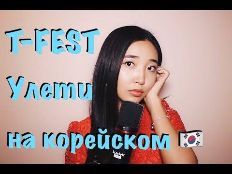 УЛЕТИ НА КОРЕЙСКОМ T-FEST (cover by Sasha Lee)