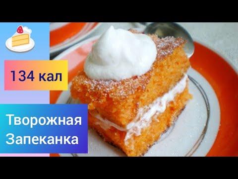 Творожная запеканка с морковью Завтрак за 5 минут Что приготовить на сковороде