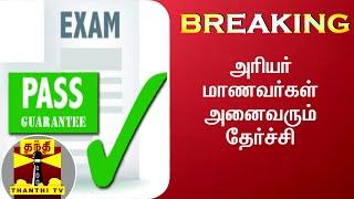 BREAKING : தேர்வு கட்டணம் செலுத்திய அரியர் மாணவர்கள் அனைவரும் தேர்ச்சி | Arrear Students | All Pass