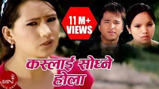 New Nepali Lok Dohori Kaslai sodhne hola Official Video by Bishnu Majhi, Bhagirath Chalaune