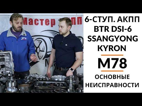 6-ступ. АКПП SsangYong Kyron BTR DSI-6 M78