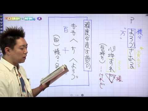 佐藤の「神ワザ」古文 #019 読解編1 「口語訳・解釈」2