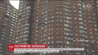 У столиці троє відчайдухів стрибали із парашутами просто з вікна на 26 поверсі житлового будинку