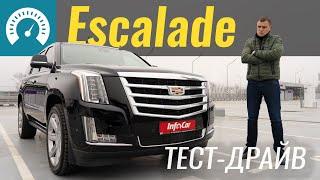 Escalade вместо Lexus LX или Toyota LC200? Тест-драйв Кадиллак Эскалейд