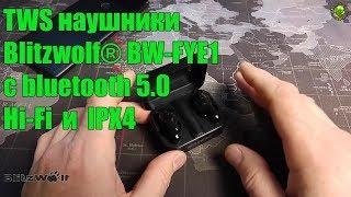 Blitzwolf® BW-FYE1  TWS наушники с bluetooth 5.0 Hi-Fi  и  IPX4