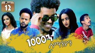 New Eritrean Series movie 2019 1080 part 12/ 1000ን ሰማንያን 12 ክፋል