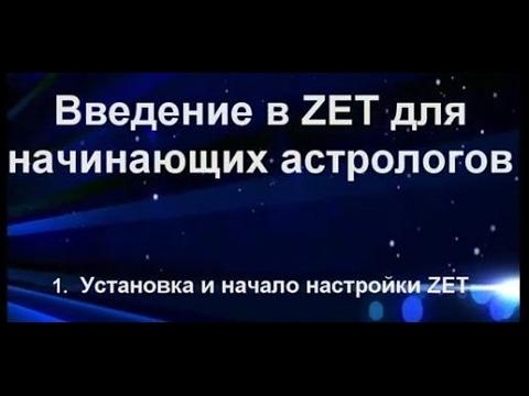 Астроном астролог математик географ