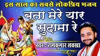 Baata Mere yaar Sudhama Re Krishna Bhajan Ram Kumar Lakkha