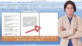 how to delete last blank page in word | remove last page in word | how to delete blank page in word