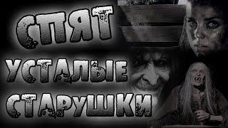 Обложка на видео о Страшные истории на ночь - СПЯТ УСТАЛЫЕ СТАРУШКИ - Страшилки на ночь, мистика