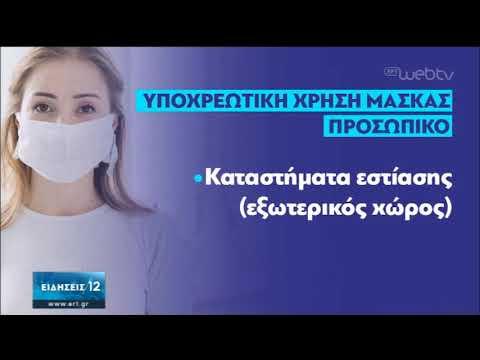 Από Δευτέρα η μάσκα μπαίνει στη ζωή μας | 03/05/2020 | ΕΡΤ