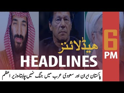 ARY News Headlines | Pakistan Delegation Leaves For FATF Meeting In Paris | 6 PM  | 13 October 2019