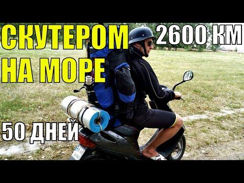 Путешествие на скутере Honda Dio. УкрТур. 1 серия