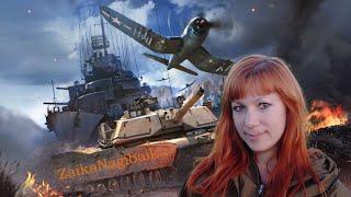 Играю в разных режимах в игре WAR THUNDER!СТРИМ по игре War Thunder!