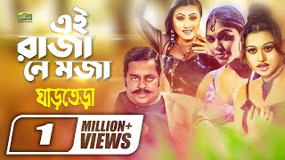 Bangla Movie Item Song | Ei Raza Ne Moza | Ft Dipjol | By Momtaz & Reshad | Ghar Tera