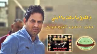 تحميل اغاني سيد حسن الموسوي - دللول يا ولد يا ابني - الى شهداء جسر ديالى 2015 | سجاد الحسني MP3