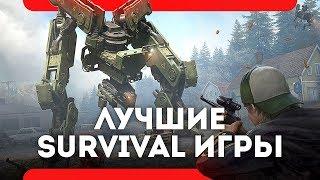 Топ игр про ВЫЖИВАНИЕ 2019 года (лучшие Survival игры)