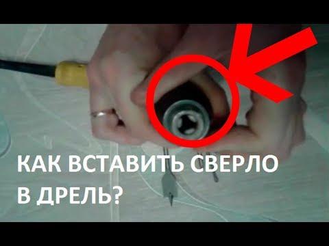 Как вставить сверло в дрель и закрепить его (How to change a drill bit on a corded drill)?