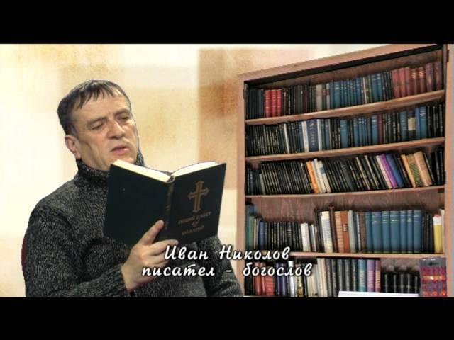Тълкувание на Евангелието по св.ап. и ев. Лука, глава 18, Иван Николов - ППТВ