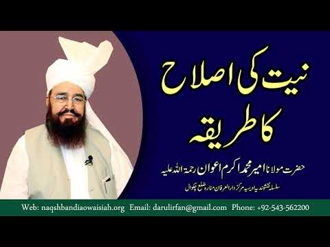 Watch Niat ki islah ka tareeqa YouTube Video