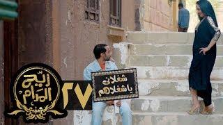 مسلسل ريح المدام - الحلقة السابعة والعشرون | جوزني شكرا | Rayah Al Madam - Eps 27