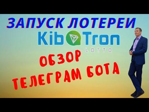 Лотерея KIBOTRON Обзор телеграм бота КИБОТРОН Как купить лотерею в боте