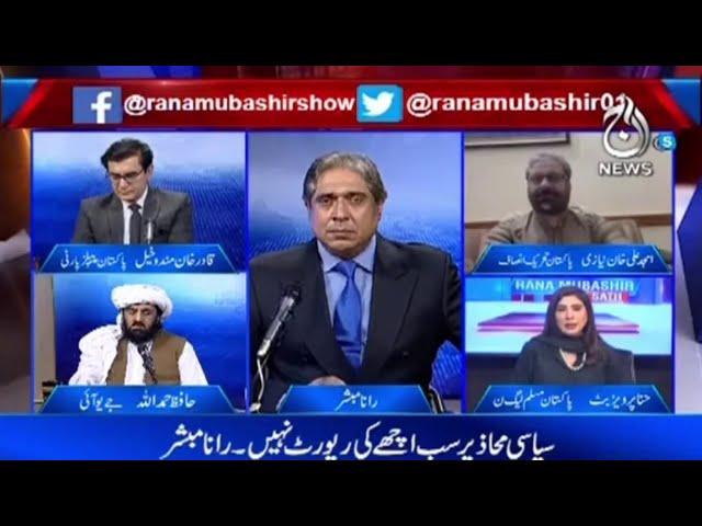 Dama Dam Mast Qalandar   Aaj Rana Mubashir Kay Sath   23 Oct 2021