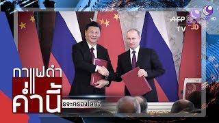 จีน - อเมริกา : ใครจะครองโลก ? (14 ก.ย.61) กาแฟดำ ค่ำนี้ | 9 MCOT HD