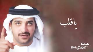 تحميل اغاني عيضه المنهالي - يا قلب من ألبوم خايف عليك | 2003 MP3