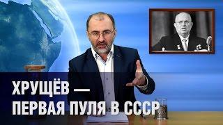 Хрущев — первая пуля в СССР