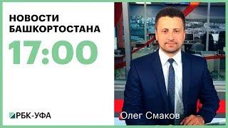 Новости 13.08.2018 17:00