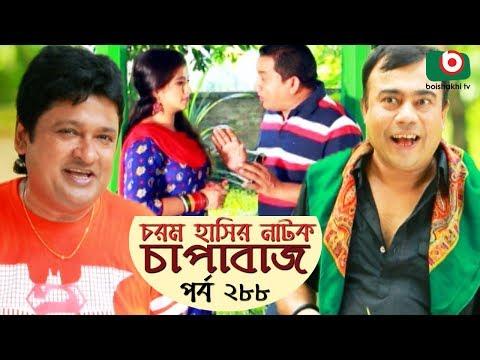 কমেডি নাটক - চাপাবাজ New Comedy Natok Chapabaj EP 288   Hasan Jahangir & Anny - Bangla Drama Serial