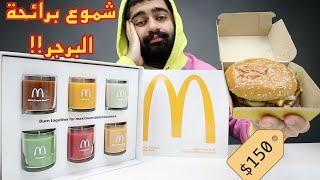 ماكدونالدز خربوها ع الآخر 😱💔  || أغرب منتج في العالم