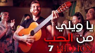 يا ويلي من الحب - حصريا ( 2020 ) / ya wele mn el hob
