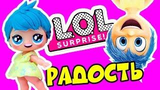 РАДОСТЬ из мультика ГОЛОВОЛОМКА - Кастом куклы ЛОЛ сюрприз в Шаре DIY | Inside Out LOL Surprise
