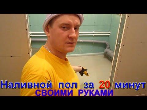 Наливной пол за 20 минут своими руками Секреты мастерства выравнивания пола при ремонте в ванной