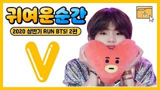 [방탄소년단/뷔] 태형이의 귀여운 순간 모음② | BTS V cute moment | #2020상반기달방모음