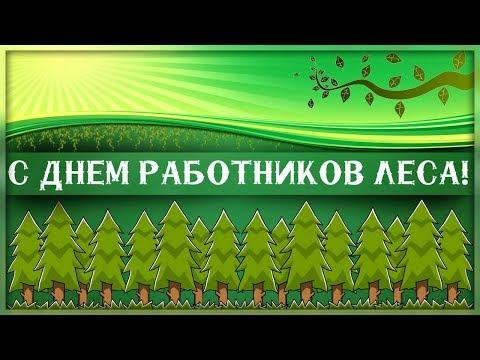 ПОЗДРАВЛЕНИЕ С ДНЕМ РАБОТНИКОВ ЛЕСА!