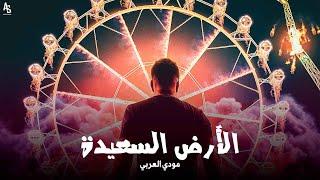 مودي العربي - الأرض السعيدة | MOUDYALARBE - Happy Land | 2021 Prod By Dahab & Abu Lbrr تحميل MP3