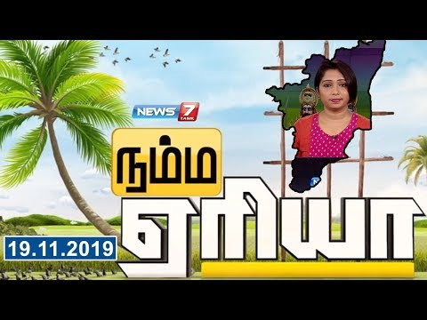Namma Area Express News | News7 Tamil | 19.11.19