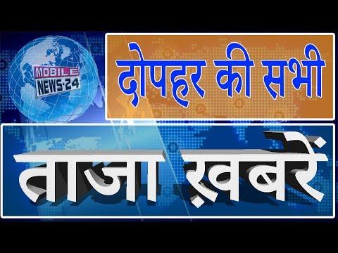 News headlines | Mid day news | दोपहर की ताज़ा ख़बरें | Speed news | Nonstop News