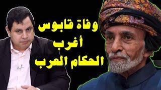 وفاة السلطان قابوس .. واستبعاد أسعد بن طارق