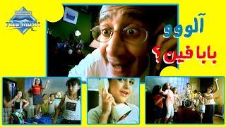 Free Baby - Baba Fein (Music Video) | (فري بيبي - بابا فين (فيديو كليب