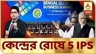 কেন্দ্রের রোষে ৫ আইপিএস | মুখ্যমন্ত্রীর ধর্নায় থাকার অভিযোগ | Ghanta Khanek Sange Suman | ABP Ananda