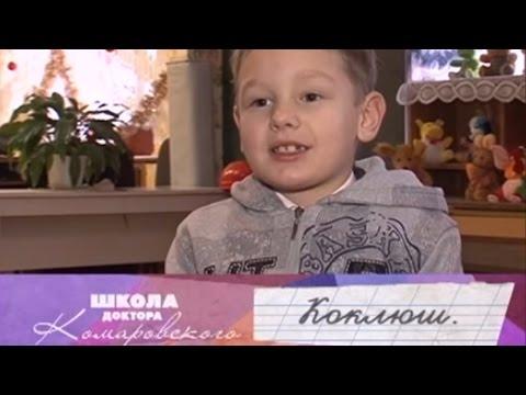 Коклюш - Школа доктора Комаровского