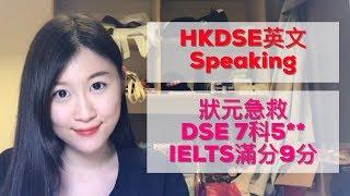 【狀元分享】DSE英文Speaking急救! | 2019 DSE最後升Grade機會 | DSE 7科5** (英文Straight 5**) + IELTS滿分9分
