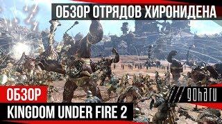 Kingdom Under Fire 2 - Отряды Хиронидена